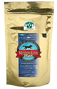 MissingLink2b