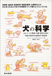 「 犬の科学」表紙